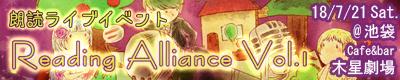 朗読ライブイベント 『Reading Alliance』